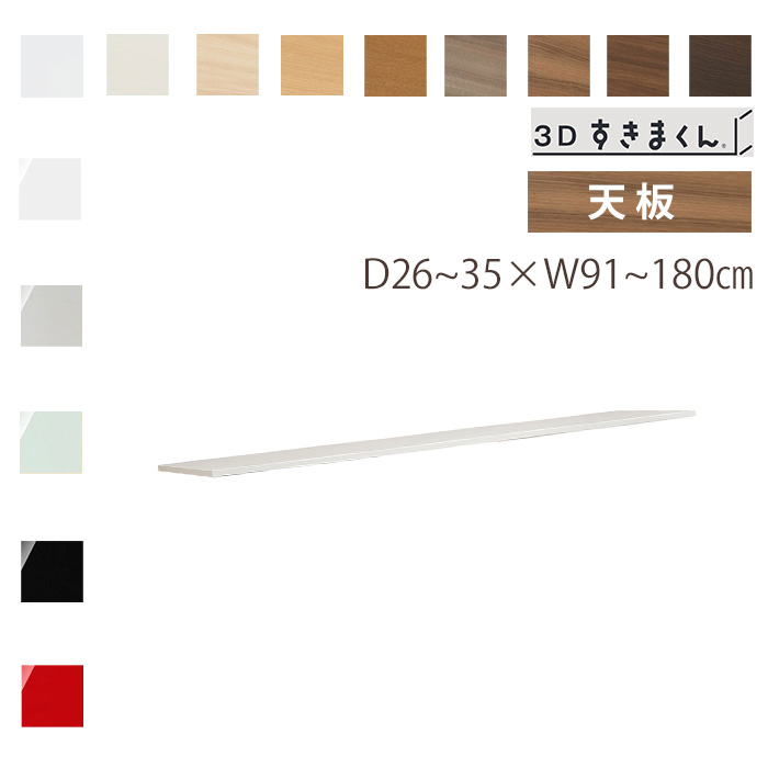 【開梱設置無料!!】すきまくん 3Dすきまくん天板収納家具 日本製奥26~35幅91~180厚み2cmサイズオーダー品※オーダー品のためキャンセル不可