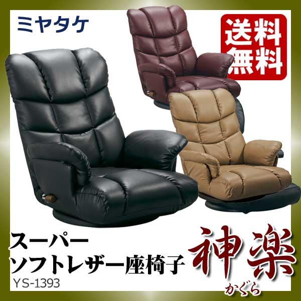 【送料無料】ミヤタケ 日本製座椅子スーパーソフトレザー座椅子 〈神楽〉かぐら YS-1393839996ブラック 839859ブラウン 839781ワイン