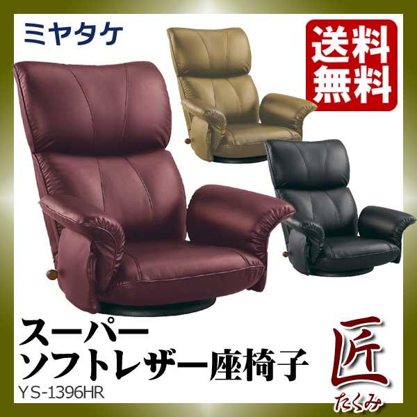 【送料無料】ミヤタケ 日本製 スーパーソフトレザー座椅子 〈匠〉 YS-1396HR948995ブラック/948858ブラウン/899587ワインレッド