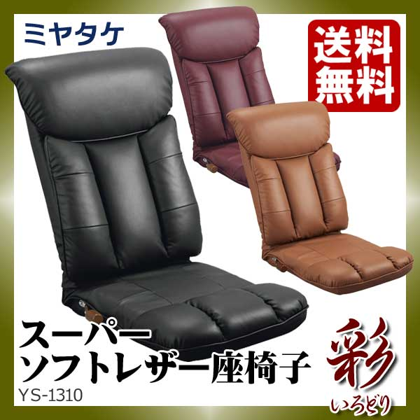 ※ブラウン色は9月上旬以降のお届けです。【送料無料】ミヤタケ 日本製 スーパーソフトレザー座椅子 -彩- YS-1310ブラック817598ブラウン817451ワインレッド817383