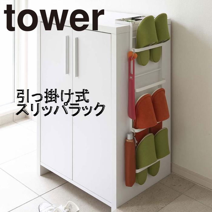 タワー 引っ掛け式スリッパラック ホワイト6314 シンプル コンパクト スリム YAMAZAKI 激安 スリッパ入れ スリッパ立て tower スリッパ収納 玄関 収納 スリッパスタンド 激安通販ショッピング