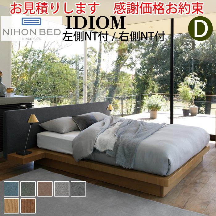 【お見積もり商品に付き、価格はお問い合わせ下さい】日本ベッドフレーム IDIOM イディオム D ダブル 左側NT付/右側NT付 ナイトテーブル付寝具 ベッド フレーム タモ材 木製 フレームのみ