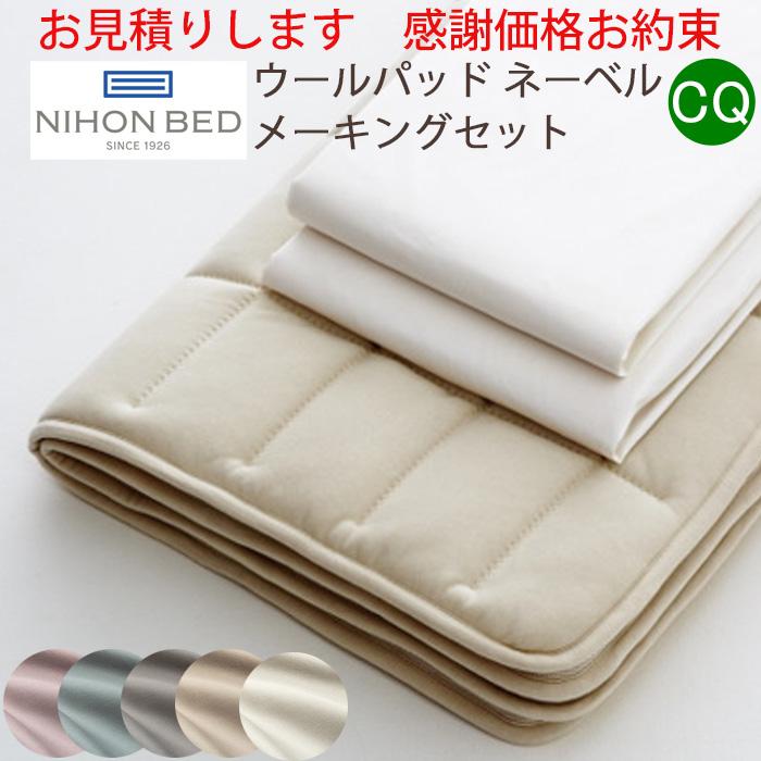 日本ベッド ウールパッド ネーベルメーキングセット 3点ッパック をうれしい感謝価格にて お見積もり商品に付き 価格はお問い合わせ下さい ベッドメーキングセット 3点パックCQ クイーンエクリュホワイト50932 在庫処分 グレージュ50933 予約販売品 スモーキーローズ50936 スモーキーブルー50935 スモーキーグレー50934