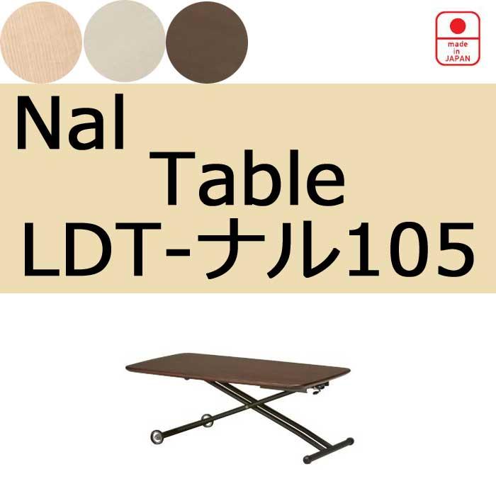 【送料無料】Nal LDT-ナル昇降 105 テーブルモダン おしゃれにくつろぐダイニングテーブル リビングテーブル テーブル日本製 上下昇降機能付き キャスター付き