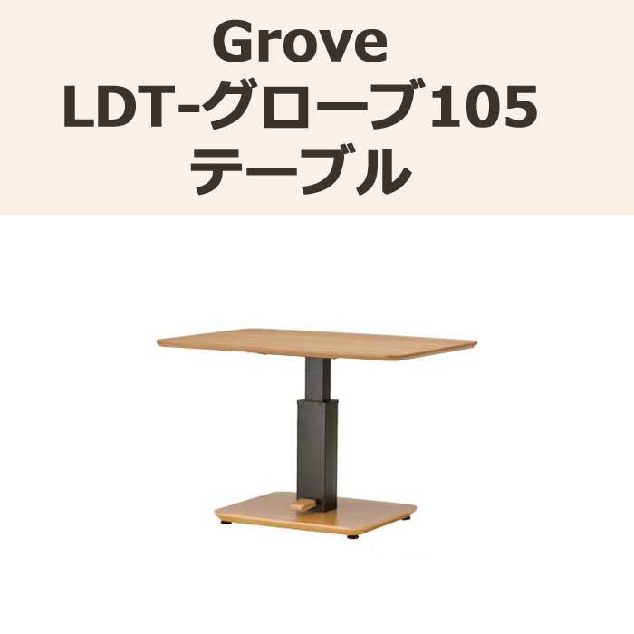 【送料無料】GroveLDT-105テーブル テーブルLDT-グローブ105リビングテーブル ダイニングテーブル上下昇降機能付き 昇降テーブル