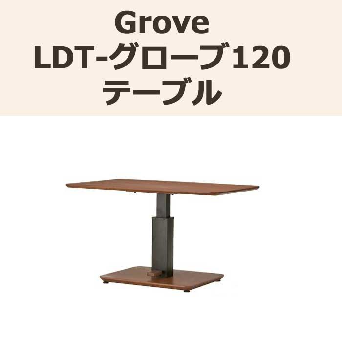 【送料無料】GroveLDT-120テーブル テーブルLDT-グローブ105リビングテーブル ダイニングテーブル上下昇降機能付き 昇降テーブル