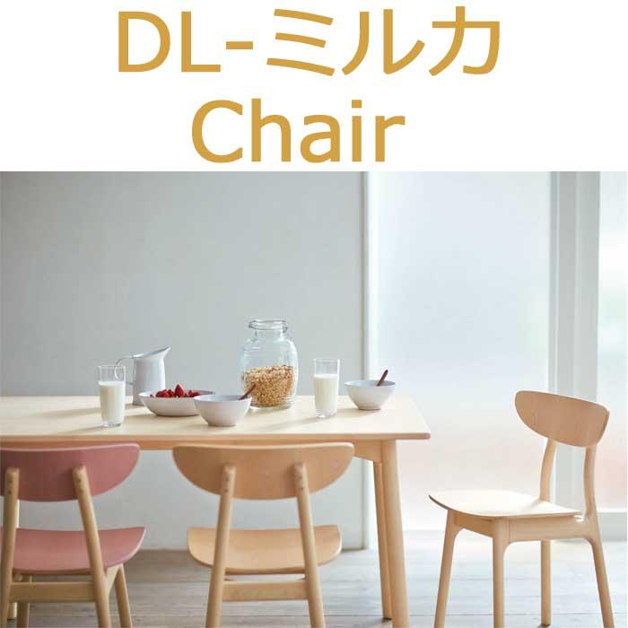 【送料無料】DL-ミルカ LJUS 椅子温かさと柔らかい印象を与える丸みを帯びた北欧感ダイニング イス チェア