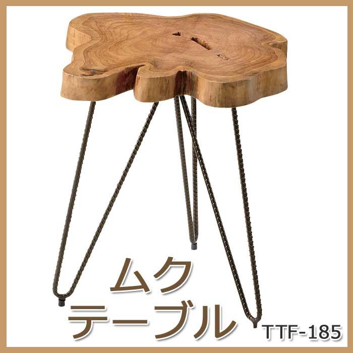 【送料無料】TTF-185 ムクテーブルサイドテーブル テーブル天然木 ラッカー塗装 スチール