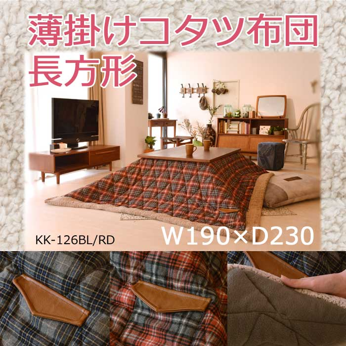 I Lightly Take It, And Only Kotatsu Futon Rectangle KK 126 KK 126BL ...