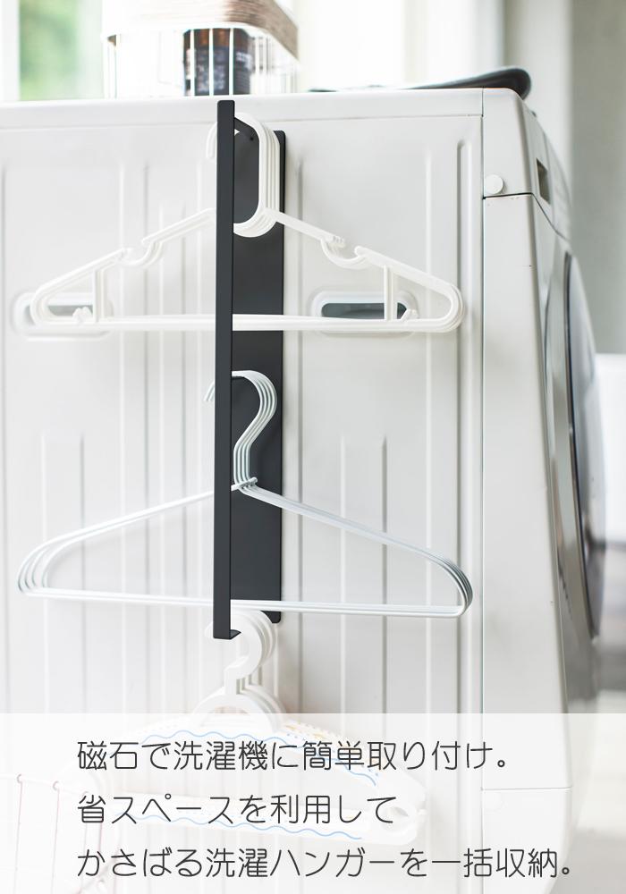 【楽天市場】YAMAZAKI タワー マグネット洗濯ハンガー収納ラック ...