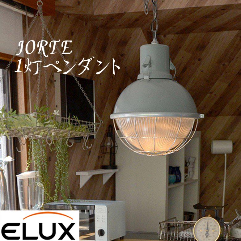 エルックス ルチェルカ JORTE 1灯ペンダントライト LC10931 ライト モダン 照明 カフェ レストラン リビング インダストリアル インテリア