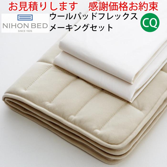 【お見積もり商品に付き、価格はお問い合わせ下さい】日本ベッド ベッドメーキングセットウールパッド フレックスメーキングセット 3点パック 50780CQ クイーンサイズ