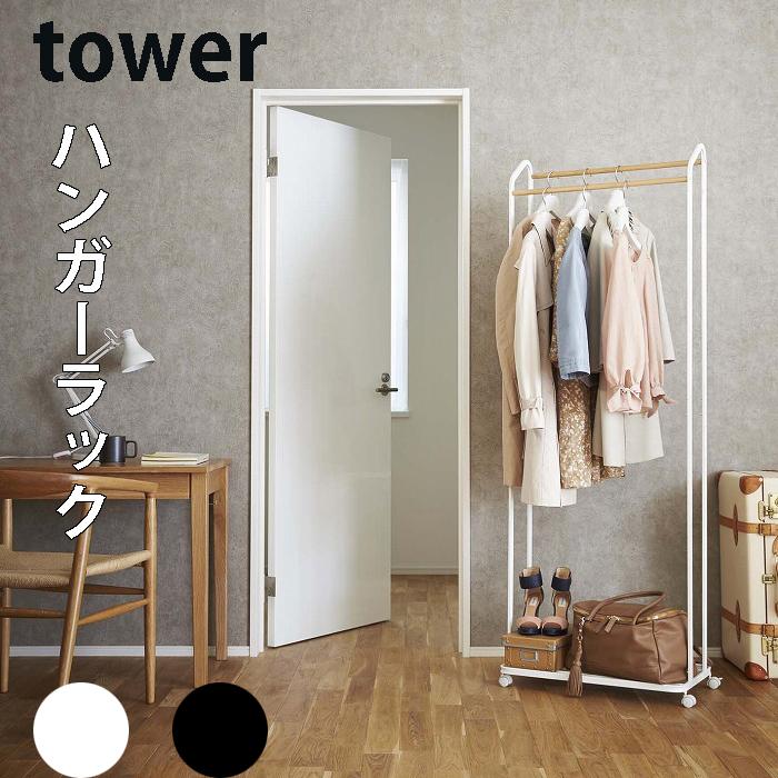 YAMAZAKI タワー ハンガーラック ホワイト 03516 ブラック 03517 キャスター付き スリムハンガー 衣類掛け 収納 立て掛け式 洋服掛け tower Towerシリーズ 生活雑貨