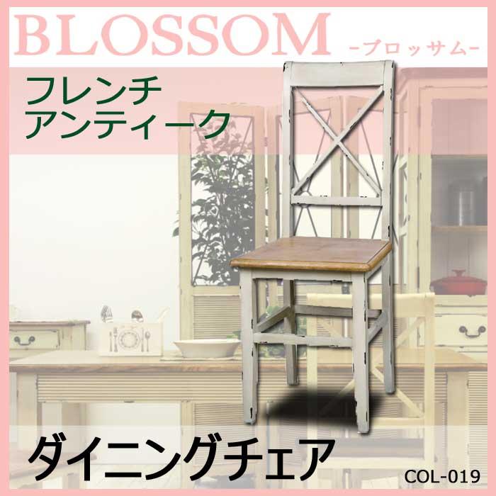 ダイニングチェア ブロッサム COL-019チェア フレンチ アンティーク 椅子 いす イス 木製 デスクチェア 食卓 北欧 ダイニング リビング おしゃれ カントリー デザイン おしゃれ 可愛い かわいい 家具 雑貨 【送料無料】