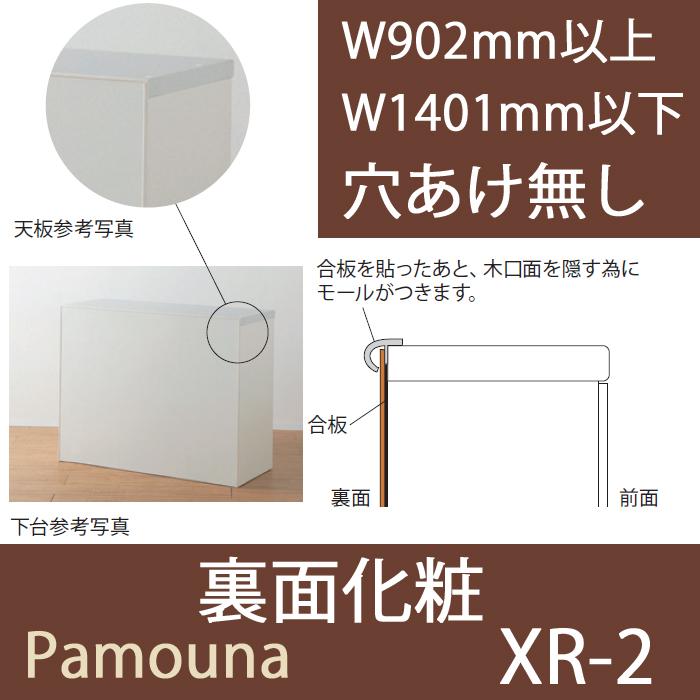 Pamouna パモウナ オプション 裏面化粧 XR-2 W902mm以上W1401mm以下 穴あけ無し 食器棚 収納 キッチン キッチンツール 日本製【送料無料】