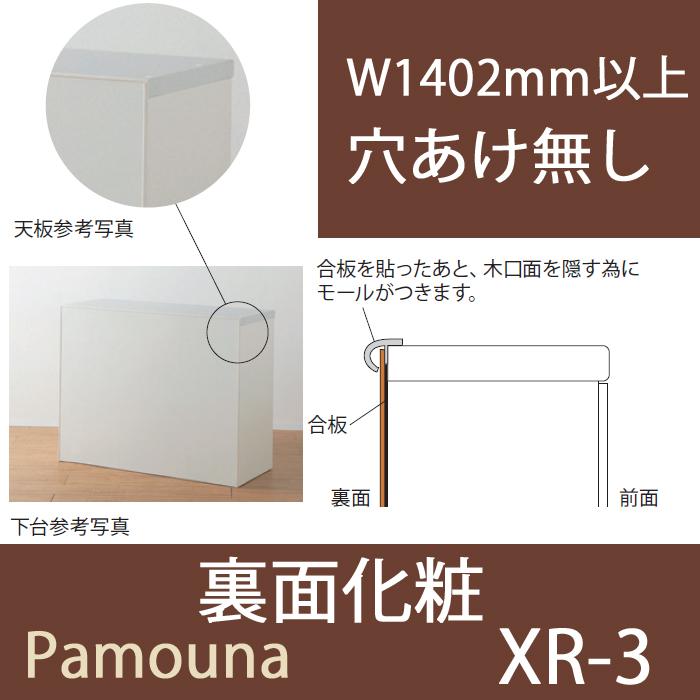 Pamouna パモウナ オプション 裏面化粧 XR-3 W1402mm以上 穴あけ無し 食器棚 収納 キッチン キッチンツール 日本製【送料無料】