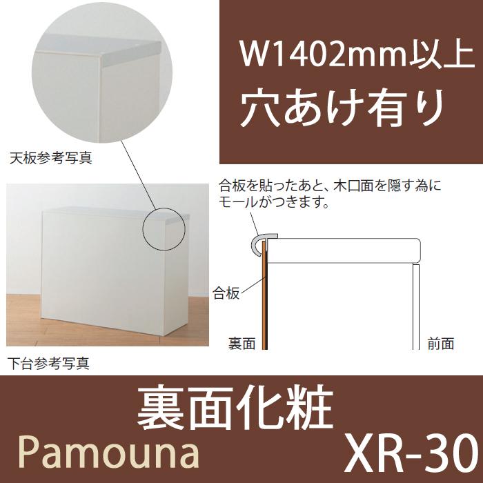 Pamouna パモウナ オプション 裏面化粧 XR-30 W1402mm以上 穴あけ有り 食器棚 収納 キッチン キッチンツール 日本製【送料無料】