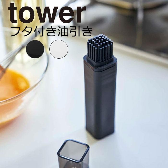油を伸ばすためのシンプルな油引き YAMAZAKI tower タワー フタ付き油引き たこ焼き お好み焼き フライパン 鉄板焼き フタ 蓋 当店は最高な サービスを提供します 油ひき ホワイト シリコーン スリム ブラック 4355 シリコン 山崎実業 北欧 4354 爆安 シンプル キッチン 便利