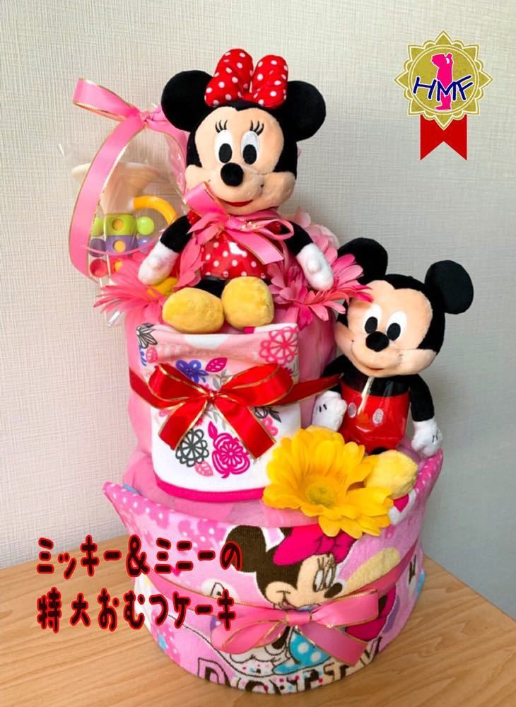 限定割引!ミッキー&ミニーの特大おむつケーキ 女の子 送料無料 出産祝い あす楽 人気 ギフト ディズニー 贈り物 贈答品