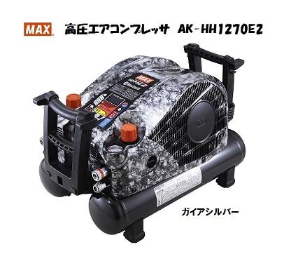 MAX マックス エアコンプレッサ AK‐HH1270E2 限定色 ガイアシルバー 高圧専用 スーパーエア AKHH1270E2 大工道具 コンプレッサ コンプレッサー エアーコンプレッサー エアーコンプレッサ NEW 高圧