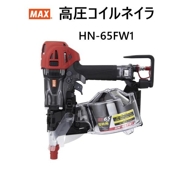 MAX マックス 高圧コイルネイラ HN-65FW1 ダスター無 高圧65mm型枠用モデル 32~65mmの釘に対応 浮かせ打