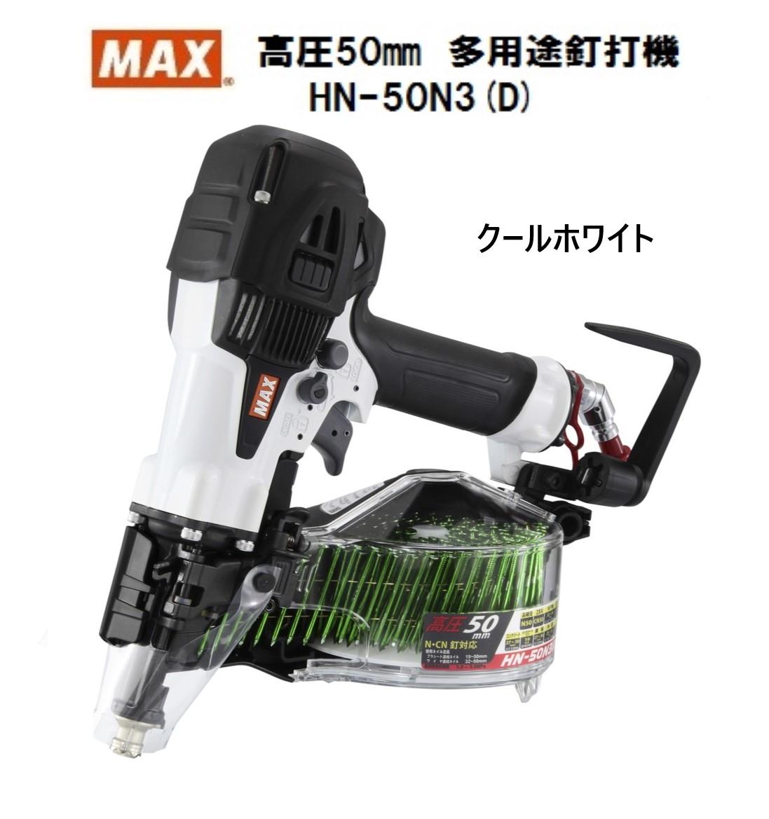 MAX マックス 高圧釘打機 HN‐50N3(D)クールホワイト  限定色  高圧コイルネイラ スーパーネイラ マックス釘打機  HN50N3 HN50N3D  HN‐50N3