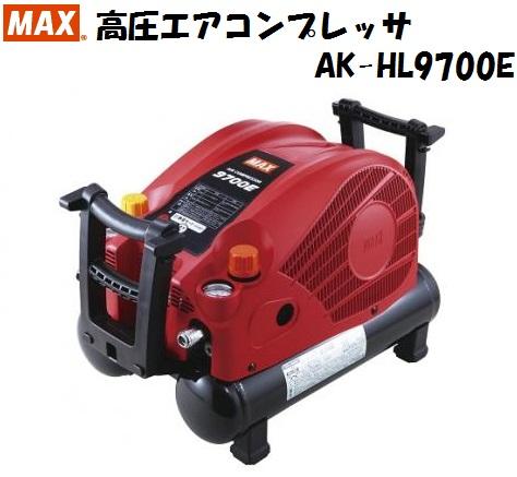 MAX マックス エアコンプレッサ AK-HL9700E 高圧常圧 兼用機 エコノミーコンプ エアーコンプレッサ 大工道具 内装 型枠 造作 リフォーム 板金 エアーコンプレッサ AKHL9700E タンク内最高圧力 31気圧 タンク容量 10L 質量 15Kg