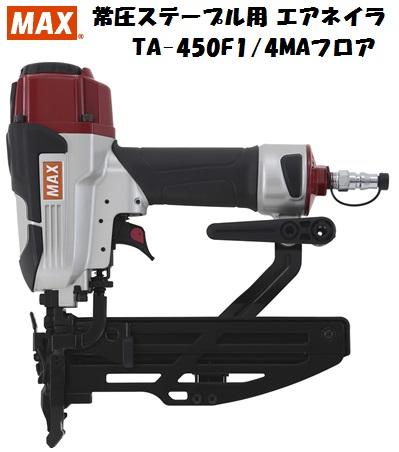 MAX マックス 常圧 フロアステープル TA-450F1/4MAフロア TA450F1 ステープル フロアー 内装 フロア 大工道具 DIY 釘打機 425 432 438 445 450