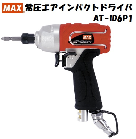 MAX マックス 常圧 エアインパクトドライバ AT-ID6P1 ATID6P1 油中式 エアインパクト エアーインパクト 大工道具 インパクトドライバ