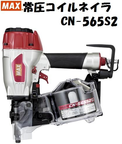 マックス MAX 常圧 釘打機 CN-565S2 コイルネイラ 下地 鋼板 サイディング コンクリート CN565S2 38mm~65mm