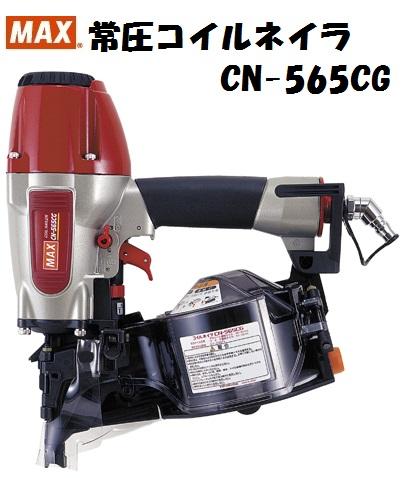 マックス MAX 常圧 釘打機 CN-565CG コイルネイラ エア釘打機 CN565CG N50 N65 CN50 GN40 GN50 エアー釘打機