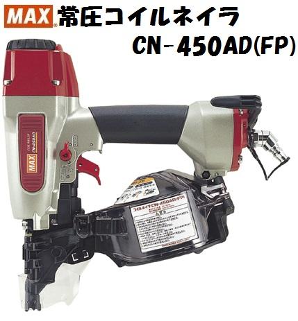 マックス MAX 常圧コイルネイラ CN-450AD(FP)