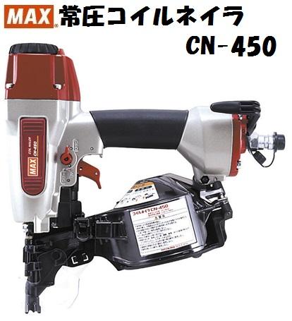 マックス MAX 常圧コイルネイラ CN-450