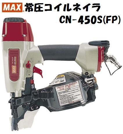 マックス MAX 常圧コイルネイラ CN-450S(FP)
