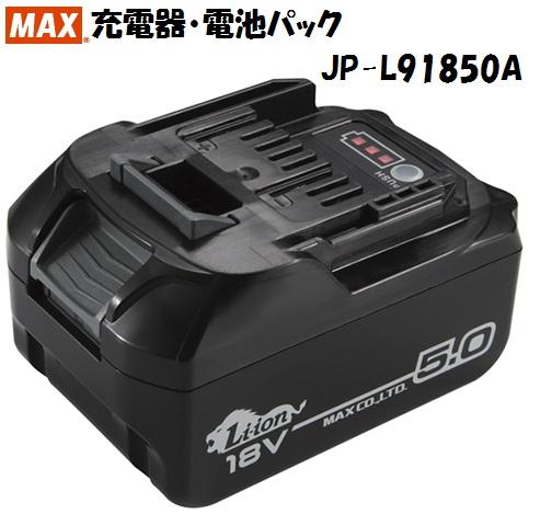 MAX マックス リチウムイオン電池パック JP-L91850A 18V 5.0Ah バッテリ バッテリー 電池パック