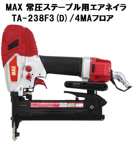 MAX マックス 釘打機エアネイラ TA-238F3(D)/4MAフロア 常圧 38mm TA238F3D フロアステープル エアダスタ搭載