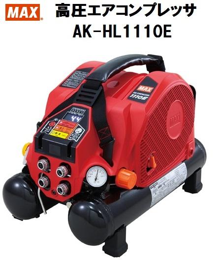 MAX マックス エアコンプレッサ AK-HL1110E 高圧 常圧 ハンディコンプ スーパーエアコンプレッサAKHL1110E