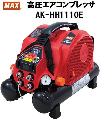 MAX マックス エアコンプレッサ AK-HH1110E 高圧専用 ハンディコンプ スーパーエアコンプレッサAKHH1110E 高圧