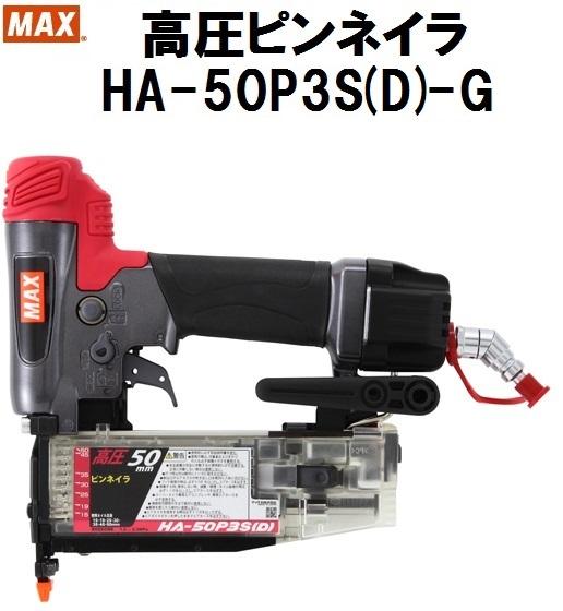 MAX マックス 高圧ピンネイラ HA-50P3S(D)ーG クールグレー フリープラグ付 エアダスタ機構搭載 新型 溝打ち 平打ち HA50P3SD ピンネイル ピンネイラー 大工道具 高圧