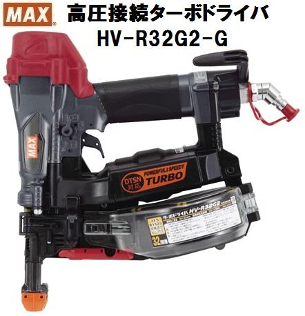 MAX マックス ねじ打機 HV‐R32G2‐G クールグレー 高圧 ターボドライバ HVR32G2 ターボドライバー ねじ打ち機 ビス打機 プラシートねじ プラシートネジ 28 32 ロールビス マックス 高圧