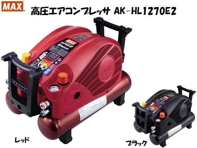 MAX マックス エアコンプレッサ AK‐HL1270E2 新型 高圧 常圧 スーパーエア ブラック レッド 赤 黒 AKHL1270E2 大工道具 コンプレッサ コンプレッサー エアーコンプレッサー エアーコンプレッサ NEW