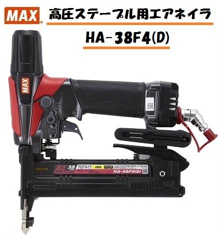 MAX マックス 高圧38mm 4MAフロアネイラ HA-38F4(D) 高圧ステープル用エアネイラ HA-38F4(D) 釘打機スパーネイラ 4MAフロア ステープル用エアネイラ 高圧 エアダスタ機構搭載機 フロアステープル ステープル フロアー 内装 フロア 大工道具 HA38F4D