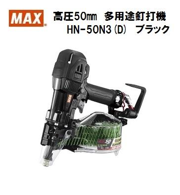 MAX マックス 高圧釘打機 HN‐50N3(D)-BK ブラック 黒  限定色  高圧コイルネイラ スーパーネイラ マックス釘打機  HN50N3 HN50N3D  HN‐50N3