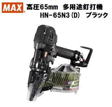 MAX マックス 高圧釘打機 HN‐65N3(D)-BK ブラック 黒 限定色 高圧コイルネイラ スーパーネイラ マックス HN‐65N3D マックス釘打機  HN65N3 HN65N3D