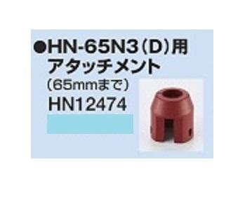 MAX HN-65N2 D 用 HN-65N3 セール特価品 HN12474 希少 型枠用 アタッチメントB 浮かせ打ち