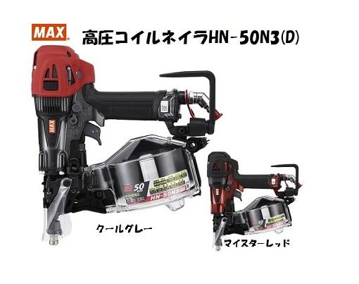 MAX マックス 高圧釘打機 HN‐50N3(D)‐G クールグレー R マイスターレッド  高圧コイルネイラ スーパーネイラ マックス釘打機  HN50N3 HN50N3D  HN‐50N3