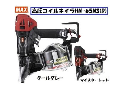 MAX マックス 高圧釘打機 HN‐65N3(D) G クールグレー R マイスターレッド 高圧コイルネイラ スーパーネイラ マックス HN‐65N3D マックス釘打機  HN65N3 HN65N3D