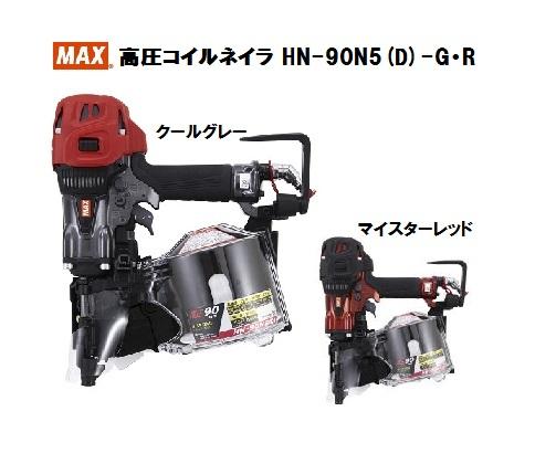 MAX マックス 高圧 釘打機 HN-90N5(D) G クールグレー R マイスターレッド エアロスター スーパーネイラ AEROSTAR コイルネイラ エア釘打機 高圧釘打機 スーパーネイラー コイルネイラー