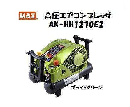 MAX マックス エアコンプレッサ AK‐HH1270E2 限定色 【ブライトグリーン】 高圧専用 スーパーエア AKHH1270E2 大工道具 コンプレッサ コンプレッサー エアーコンプレッサー エアーコンプレッサ NEW 高圧