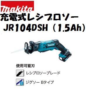 マキタ  充電式レシプロソー JR104DSH 1.5Ah 10.8V バッテリBL1015・充電器DC10SA・ケース付 スライド式 コードレスレシプロソー JR104DZ 大工道具 日曜大工 DIY